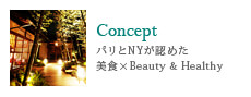 Concept/パリとNYが認めた美食×Beauty & Healthy