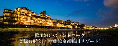 FUNATSURU鮒鶴
